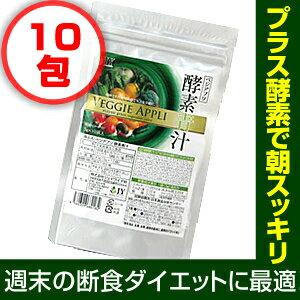 【ベジアプリ】 酵素青汁 お試し10(タメシテン!) 約10日分のお試しサイズ|酵素 ダイエット|酵素液|酵素ドリンク|酵素ダイエット|サプリ