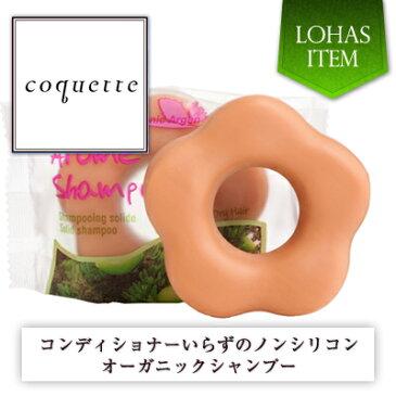 【coquette:コケット】 ノンシリコンオーガニックアロマシャンプー 85g