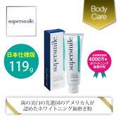 【スーパースマイルS:supersmile】 日本仕様版 119g (送料無料:ポイント10倍) 10P11Sep16