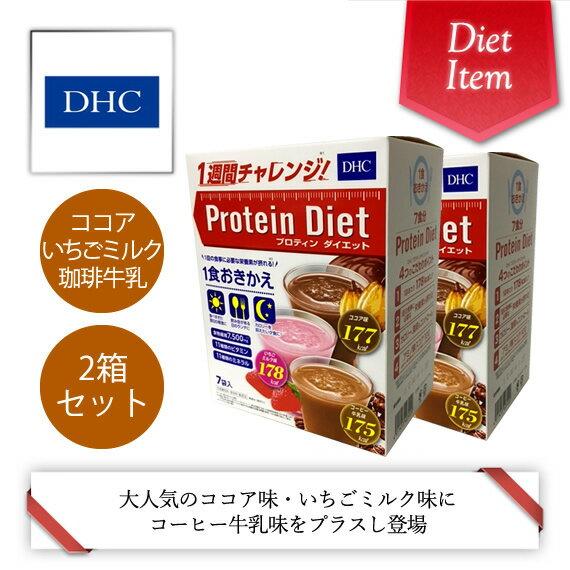 【旧パッケージSALE】【DHCプロティンダイエット】イチゴミルク・ココア・コーヒー牛乳味(プロテイン7袋入)2箱セット 送料無料