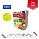 【DHCプロティンダイエット】ココア・バナナ・ミルクティ味(プロテイン7袋入)