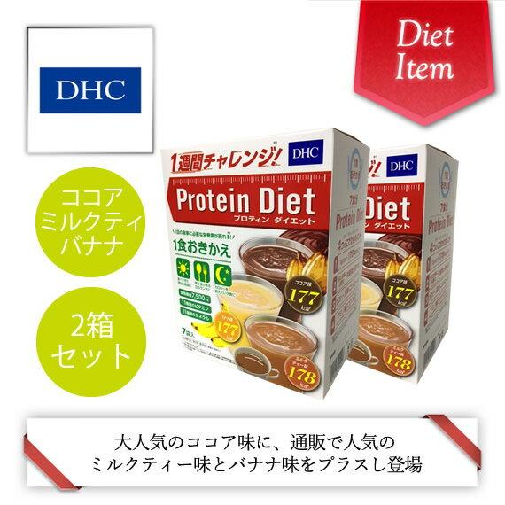 【旧パッケージ】【DHCプロティンダイエット】ココア・バナナ・ミルクティ味(プロテイン7袋入)2箱セット 送料無料