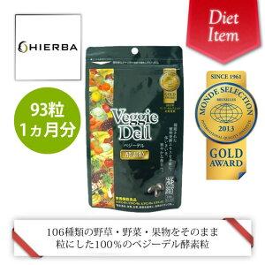 ベジーデル酵素粒|栄養機能食品