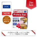 【新パッケージ】【DHCプロティンダイエット】プロティンダイエットI(7袋入)50g×7袋ココア・イチゴミルク・珈琲牛乳