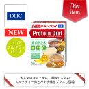 【新パッケージ】【DHCプロティンダイエット】プロティンダイエットII(7袋入)50g×7袋ココア・バナナ・ミルクティ