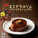 長崎カステラプリン ざらめ ショコラ チョコ チョコレート