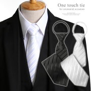 ネクタイ 冠婚葬祭 ワンタッチ ストッパー ブラック ホワイト