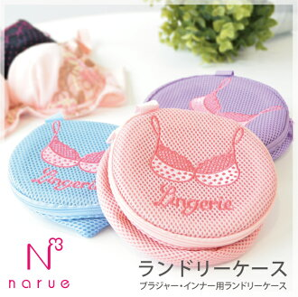Washing net (laundry case) /#98971/ lingerie pattern / gift / present / brassiere how to wash / brassiere washing method / mesh / compact / Lily palette / laundry porch /fs3gm for exclusive use of narue ナルエーブラジャー