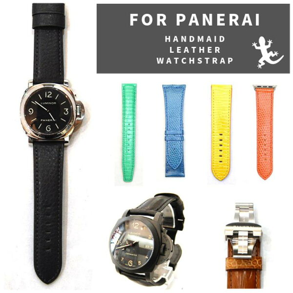 PANERAI(パネライ)用ベルトオーダーメイド時計(パネライベルト)(Dバックル用仕様)(ラグ幅22mm・24mm・26mm)