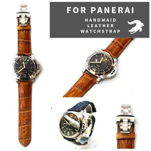 パネライ(PANERAI)用ベルトオーダーメイド時計パネライ用ベルト(Dバックル用仕様)(ラグ幅22mm・24mm・26mm)ク