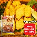 【徳用ケース販売】冷凍 業務用 チキンナゲット 500g×20袋入