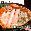 福井県越前産 紅ずわいがに甲羅盛り2個入 (1個約200~300g) 紅ズワイ蟹