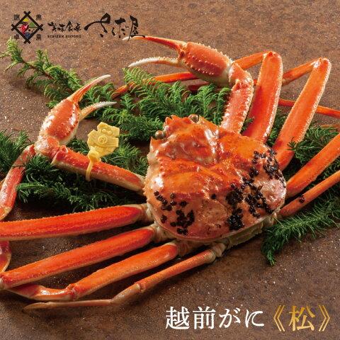 越前がに 越前蟹 通常50,000円コース【冷蔵便】ズワイガニ 漁解禁の11月7日以降の出荷となります。