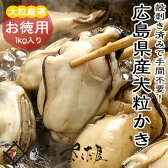 《あす楽》《冷凍便 送料無料》【BBQ】広島県産大粒バラ冷凍かきお徳用1キロ牡蠣_カキ冷蔵便・常温便との同梱不可