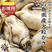 《あす楽》《冷凍便 送料無料》【BBQ】広島県産大粒バラ冷凍かきお徳用2キロ牡蠣_カキ冷蔵便・常温便との同梱不可