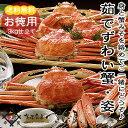 ボイルずわい蟹 5杯 3kg【冷凍便】...