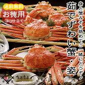 《あす楽》《冷凍便 送料無料》【ボイル】ずわい蟹姿5ハイたっぷり食べ放題3kg!ズワイガニ_ずわいがに【冷凍/セット/贈り物/ギフト/贈答品】