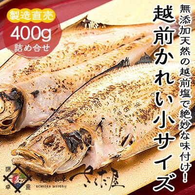 【訳あり】【冷凍便】越前産 かれい干物 ミニサイズ 400g 7〜11尾