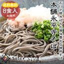 【冷蔵便】お中元 本舗永平寺御用達 生そば そばつゆ付き 8食セット