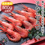 《冷凍便 送料無料》福井県産『船凍甘エビ』小サイズ500g冷蔵商品・常温商品との同梱不可