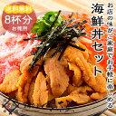 海鮮丼セット 約8杯分【冷凍便】