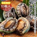 【冷蔵便】海鮮 バーベキューセット 活き蝦夷あわび ミニサイ...