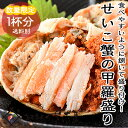 数量限定 せいこ蟹甲羅盛り 1個 通常1500円【冷凍便】...