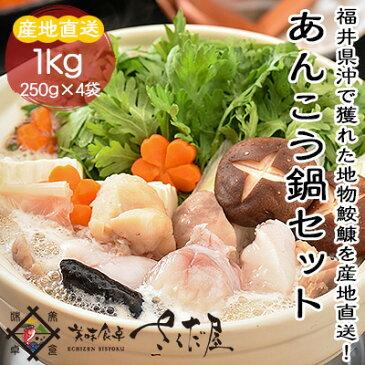 【冷凍便】あんこう鍋セット1kg 鍋つゆ付き 250g×4袋