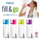 ブリタ BRITA Fill&Go フィル&ゴー ボトル型浄水器 水筒 本体 カートリッジ1個付き 携帯用 0.6L 携帯型浄水ボトル 直飲み 600ml 水 ボトル