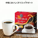 フィットカットコーヒー 66g(2.2g×30包)国産 コーヒー ダイエット サポート 食物繊維 脂質 ゼロ 合成甘味料 不使用 ガルシニア アフリカマンゴノキ 白インゲン豆 健康食品 工場 GMP