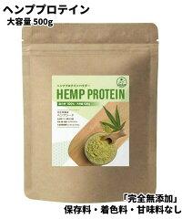 LikeyHEMPヘンププロテインヘンプパウダー500gカナダ産無添加無農薬食物繊維自然栽培ヘンプパウダーhempproteinhemppowder麻の実