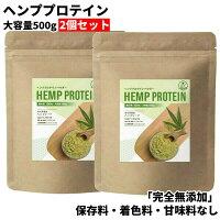 ヘンププロテインヘンプパウダー500g2個セットカナダ産無添加無農薬食物繊維自然栽培タンパク質麻の実プロテイン送料無料