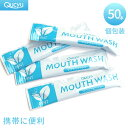 Qucyu マウスウォッシュ 個包装 携帯 ノンアルコール 低刺激 使い切り スティック タイプ ペパーミント 13ml (50本)
