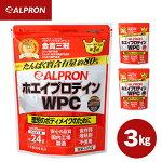 アルプロンプロテイン3kgWPCホエイプロテインチョコレートストロベリーチョコチップALPRON国産