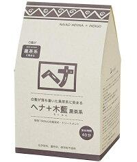 Naiad(ナイアード)ヘナ+木藍黒茶系400g