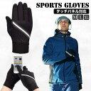 スポーツグローブ アウトドアグローブ メンズ 手袋 タッチパネル対応 滑り止め スマホ対応 男女兼用 ランニンググローブ