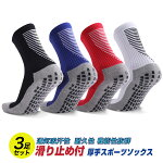 スポーツソックス3足組滑り止め中厚手靴下スポーツサッカーソックストレーニング登山耐久性通気性吸汗性