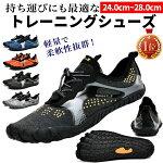 トレーニングシューズジムシューズ超軽量メンズレディース筋トレベアフットフィットネス地下足袋