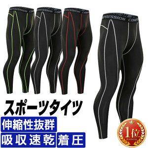 スポーツタイツ メンズ コンプレッションタイツ 吸汗 速乾 伸縮性 スパッツ タイツ インナーウェア アンダーウェア フィットネスウェア トレーニング スパッツ ジョギング フィットネス