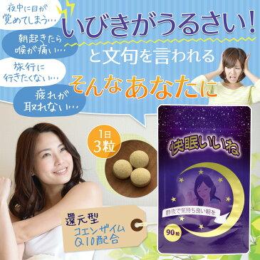 いびき対策サプリ 還元型コエンザイムQ10 リンゴ酸&マグネシウム 睡眠サプリ [快眠いいね] 90粒(1ヶ月分)