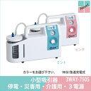 エマジン 小型吸引器 3WAY-750S【ミント ピンク】救...