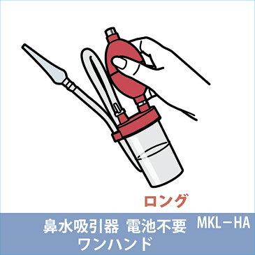 ワンハンド 鼻水吸引器 電池不要 「みえーるキット プラス」 ロング MKL−HA 特典:みえーるキット MK-L12 救急用医療器のブルークロス製 【鼻水吸引・喀痰吸引】