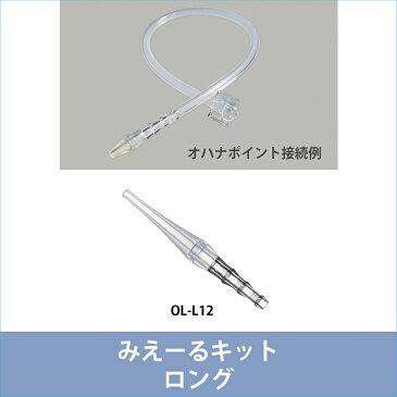 HA−210用 みえーるキット MK-L12ロング  救急用医療器のブルークロス製 【鼻水吸引】