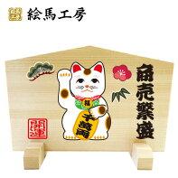絵馬立て絵馬和の贈り物商売繁盛招き猫