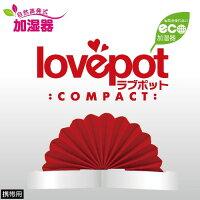 【携帯用】自然蒸発式加湿器LOVEPOTCOMPACT