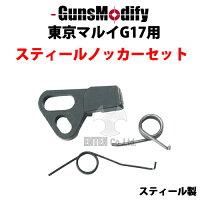 【マルイG17用】【GunsModify】スティールノッカーセット