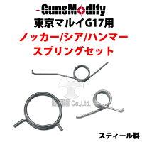 【マルイG17用】【GunsModify】ハンマー、シア、ノッカースプリングセット