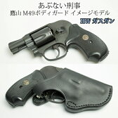 S&W M49 2インチ HW Ver2ペガサスガスガンボディガード タカモデル 【タナカワークス】【送料/代引無料】