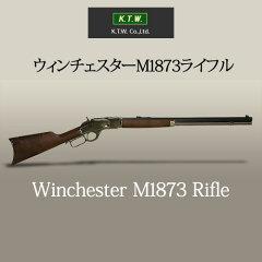 M1873の原点 シリーズ最高級【送料無料】【第2次ロット】KTW ウィンチェスターM1873ライフル