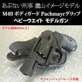 【送料/代引手数料無料】S&W M49 2インチVer.2 ヘビーウエイト モデルガン ボディガード タカイメージモデル 【タナカワークス】